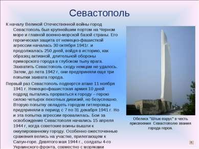 Севастополь К началу Великой Отечественной войны город Севастополь был крупне...