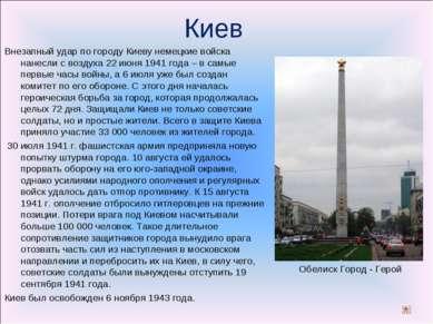 Киев Внезапный удар по городу Киеву немецкие войска нанесли с воздуха 22 июня...