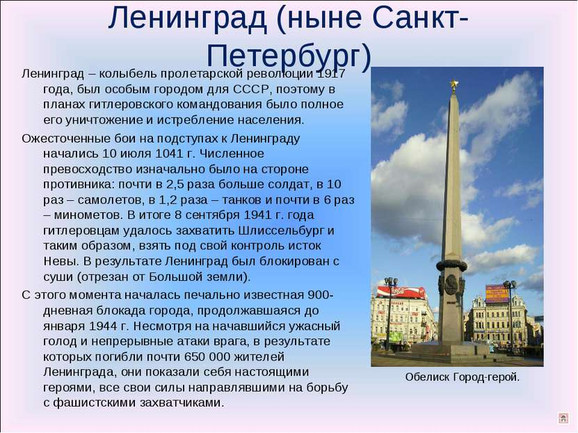 Ленинград(нынеСанкт-Петербург) Ленинград – колыбель пролетарской революции ...