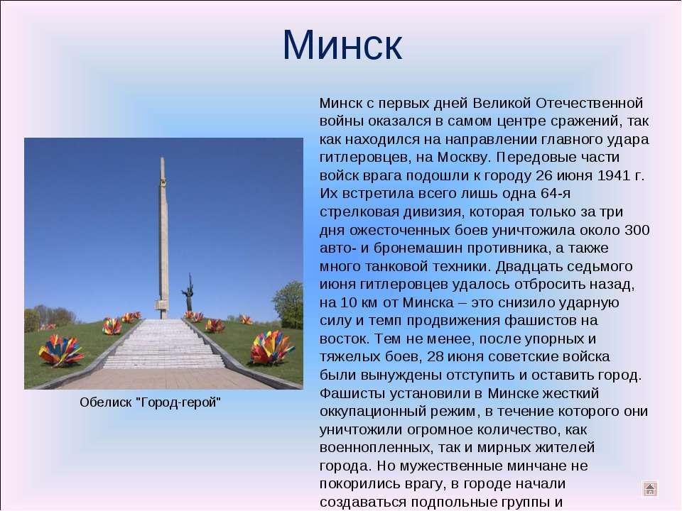 Минск Минск с первых дней Великой Отечественной войны оказался в самом центре...