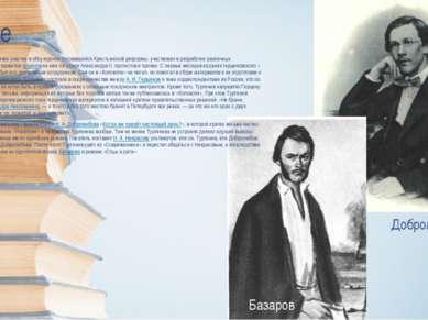 1860-е Тургенев принял горячее участие в обсуждении готовившейся Крестьянской...