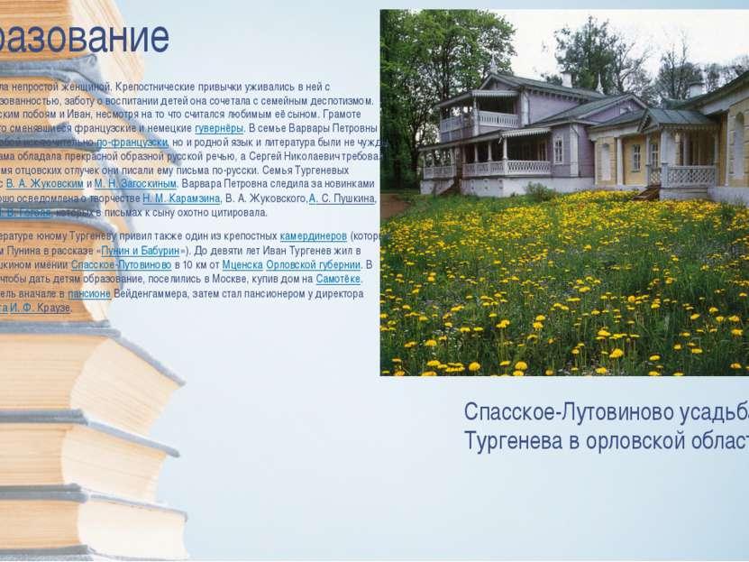 Образование Варвара Петровна была непростой женщиной. Крепостнические привычк...
