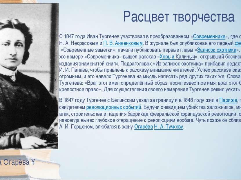 Расцвет творчества С 1847 года Иван Тургенев участвовал в преобразованном «Со...