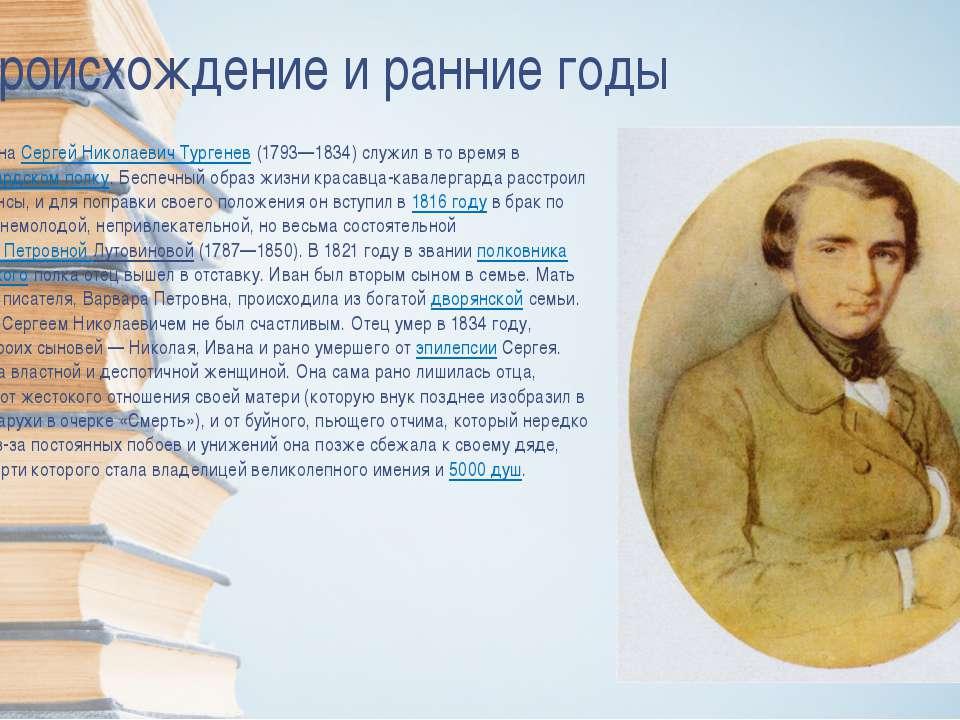 Происхождение и ранние годы Отец ИванаСергей Николаевич Тургенев(1793—1834)...