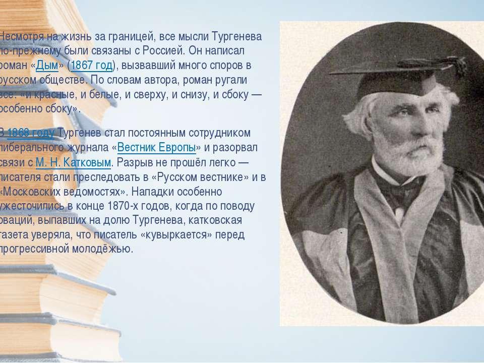Несмотря на жизнь за границей, все мысли Тургенева по-прежнему были связаны с...