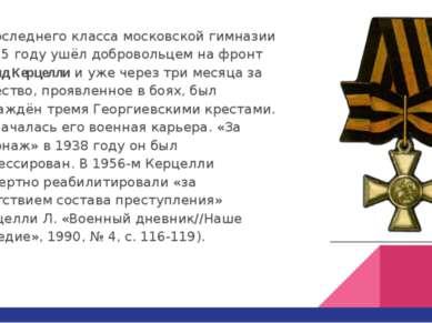 Из последнего класса московской гимназии в 1915 году ушёл добровольцем на фро...