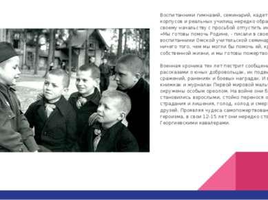 Воспитанники гимназий, семинарий, кадетских корпусов и реальных училищ нередк...