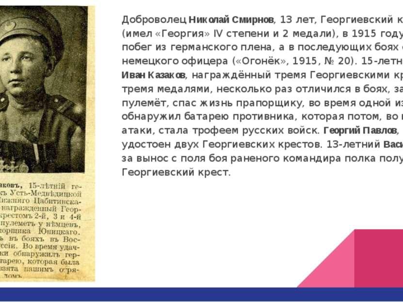 Доброволец Николай Смирнов, 13 лет, Георгиевский кавалер (имел «Георгия» IV с...