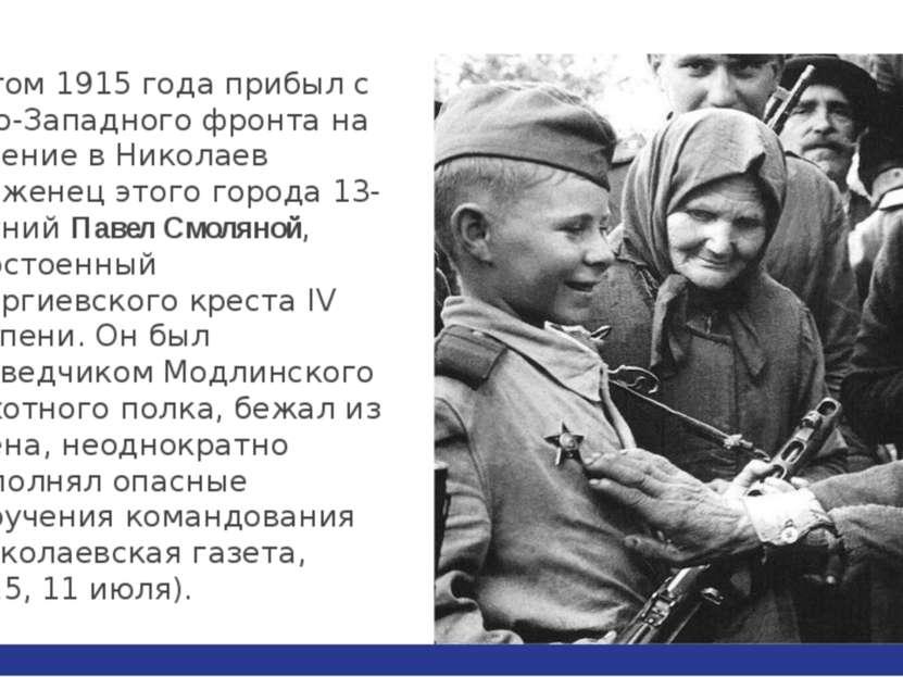 Летом 1915 года прибыл с Юго-Западного фронта на лечение в Николаев уроженец ...