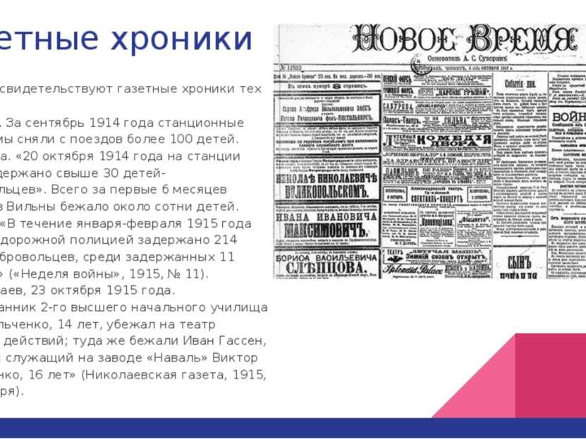 Газетные хроники Об этом свидетельствуют газетные хроники тех лет: — Псков. З...