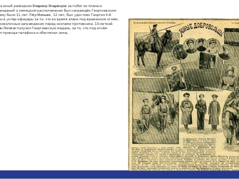 В кампании 1916 года юный разведчик Владимир Владимиров за побег из плена и с...