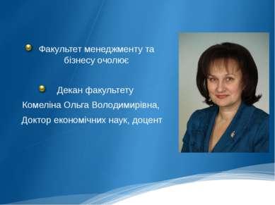 Факультет менеджменту та бізнесу очолює Декан факультету Комеліна Ольга Воло...