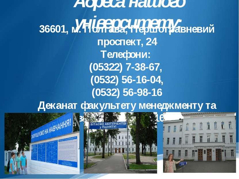 Адреса нашого університету: 36601, м. Полтава, Першотравневий проспект, 24 Те...