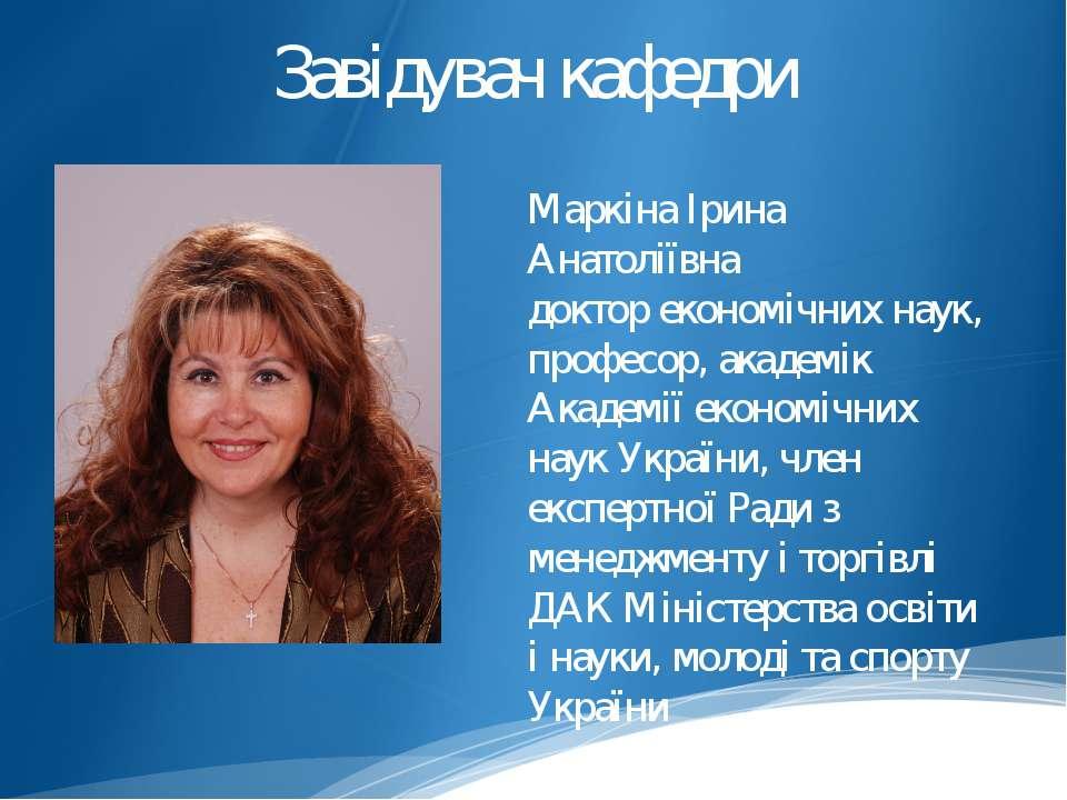 Завідувач кафедри Маркіна Ірина Анатоліївна доктор економічних наук, професо...