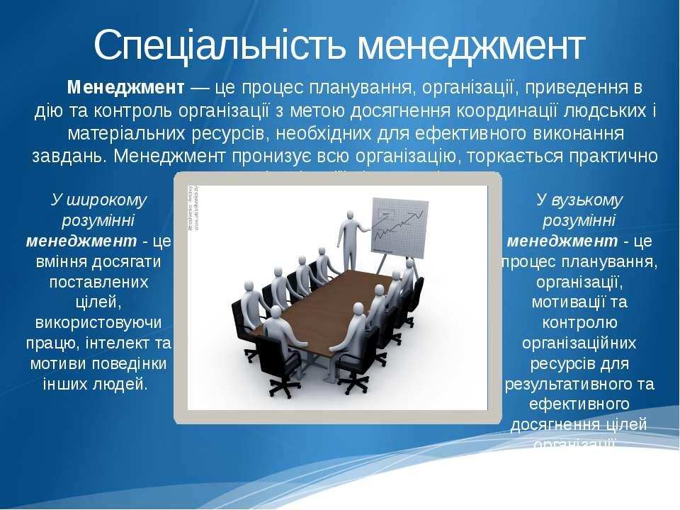 Спеціальність менеджмент Менеджмент— це процес планування, організації, прив...