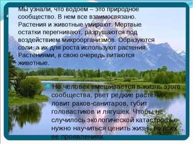 Мы узнали, что водоем – это природное сообщество. В нем все взаимосвязано. Ра...