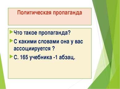 Политическая пропаганда Что такое пропаганда? С какими словами она у вас ассо...