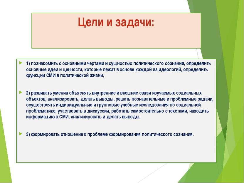 Цели и задачи: 1) познакомить с основными чертами и сущностью политического с...