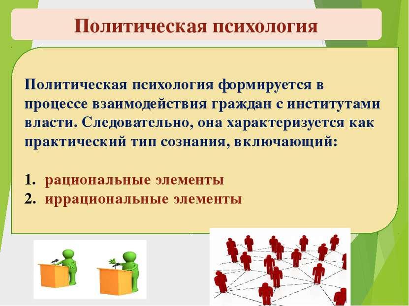Политическая психология Политическая психология формируется в процессе взаимо...