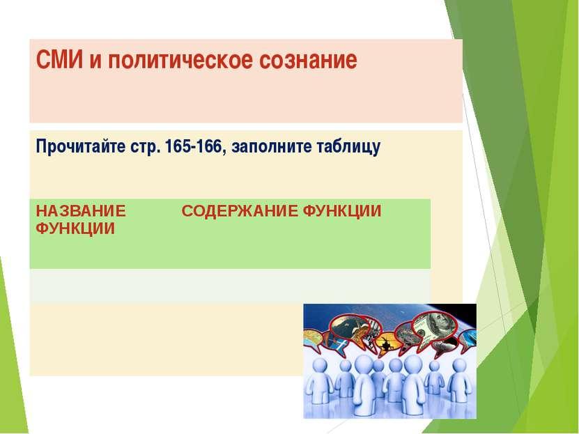 СМИ и политическое сознание Прочитайте стр. 165-166, заполните таблицу НАЗВАН...