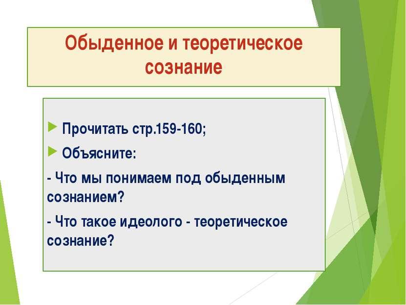 Обыденное и теоретическое сознание Прочитать стр.159-160; Объясните: - Что мы...