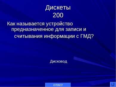 Дискеты 200 Как называется устройство предназначенное для записи и считывания...