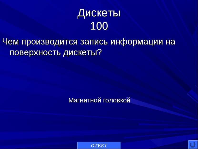 Дискеты 100 Чем производится запись информации на поверхность дискеты? ОТВЕТ ...
