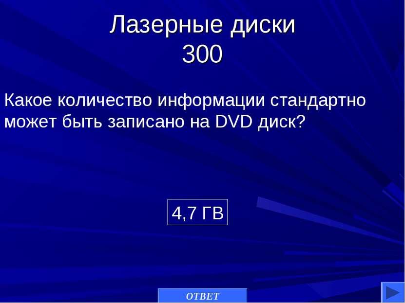 Лазерные диски 300 4,7 ГВ Какое количество информации стандартно может быть з...