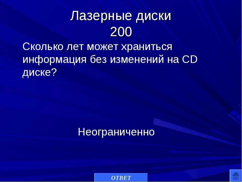 Лазерные диски 200 Сколько лет может храниться информация без изменений на CD...