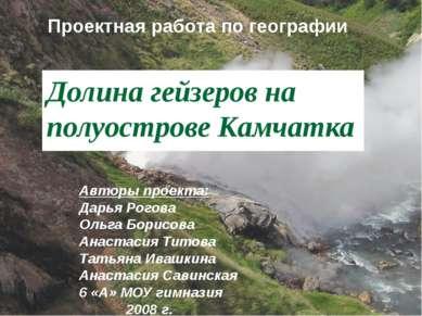 Долина гейзеров на полуострове Камчатка Авторы проекта: Дарья Рогова Ольга Бо...