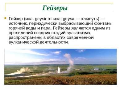 Гейзеры Гейзер (исл. geysir от исл. geysa — хлынуть) — источник, периодически...