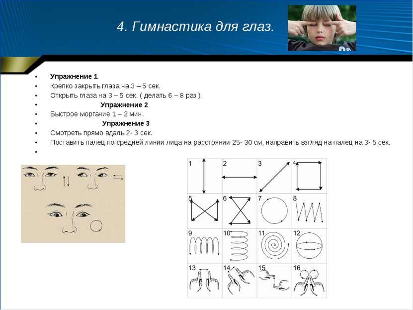 Упражнение 1 Крепко закрыть глаза на 3 – 5 сек. Открыть глаза на 3 – 5 сек. (...