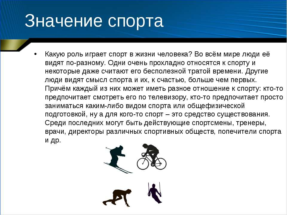 Значение спорта Какую роль играет спорт в жизни человека? Во всём мире люди е...