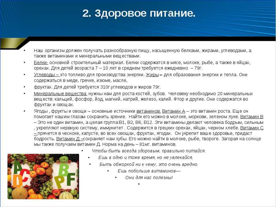 2. Здоровое питание. Наш организм должен получать разнообразную пищу, насыщен...