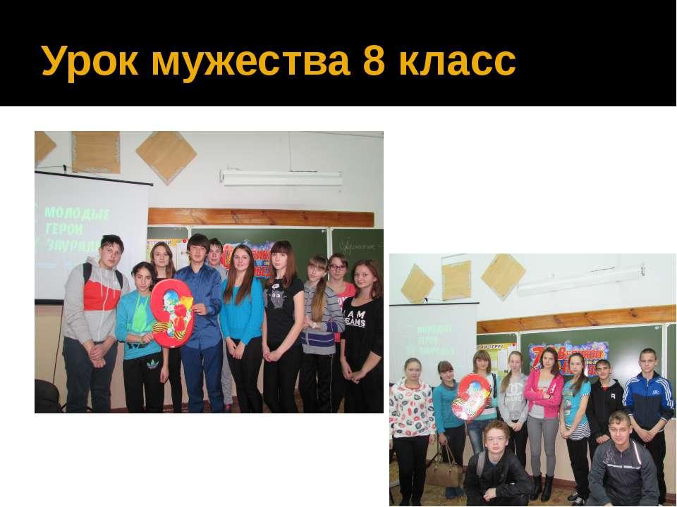 Урок мужества 8 класс В акции «Молодые герои Зауралья» приняли участие учащие...