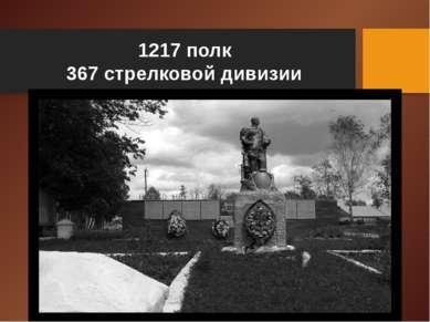 1217 полк 367 стрелковой дивизии