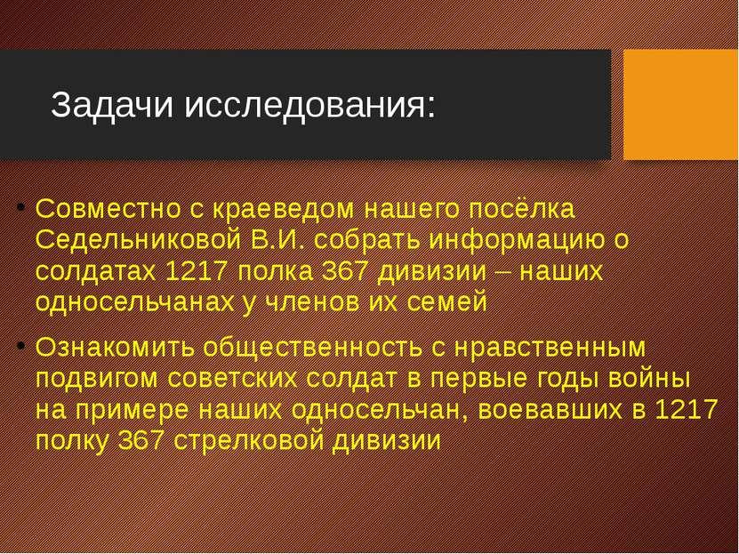 Задачи исследования: Совместно с краеведом нашего посёлка Седельниковой В.И. ...
