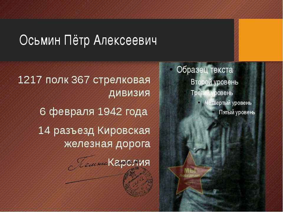 Осьмин Пётр Алексеевич 1217 полк 367 стрелковая дивизия 6 февраля 1942 года 1...