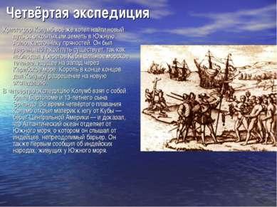 Четвёртая экспедиция Христофор Колумб всё же хотел найти новый путь от открыт...