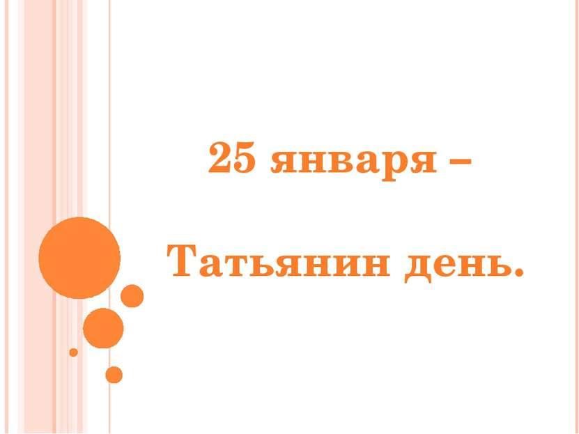 25 января – Татьянин день.