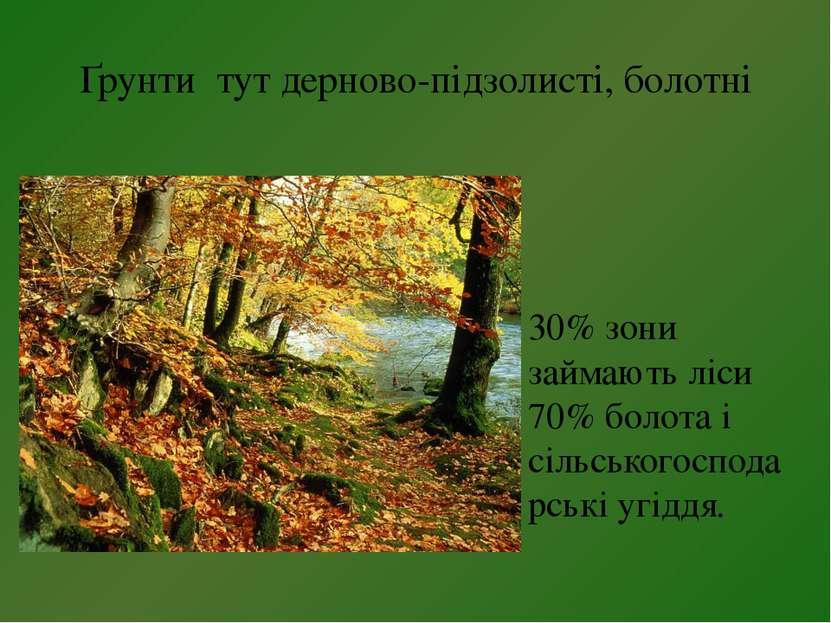 Ґрунти тут дерново-підзолисті, болотні 30% зони займають ліси 70% болота і сі...