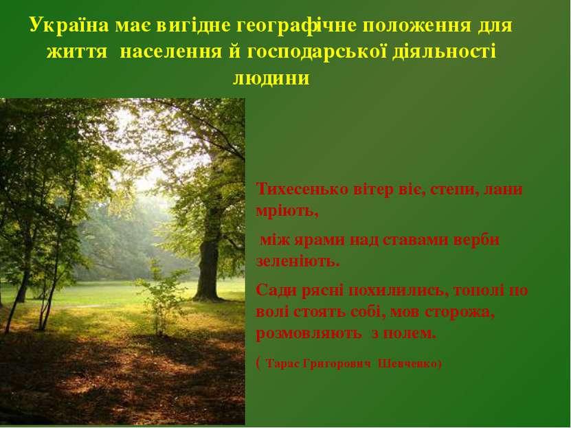 Україна має вигідне географічне положення для життя населення й господарської...