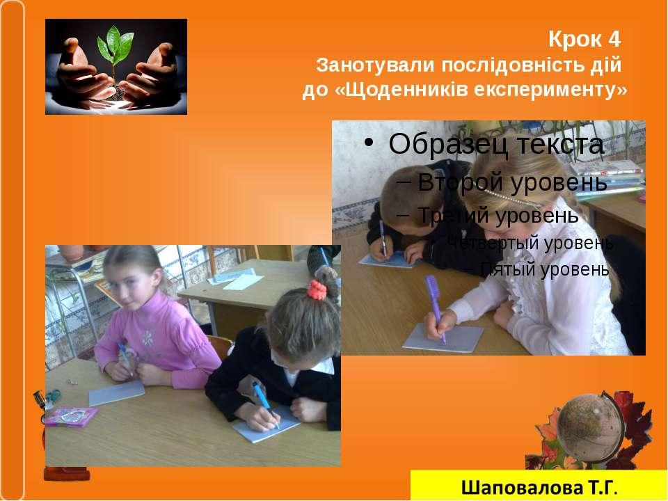 Крок 4 Занотували послідовність дій до «Щоденників експерименту»