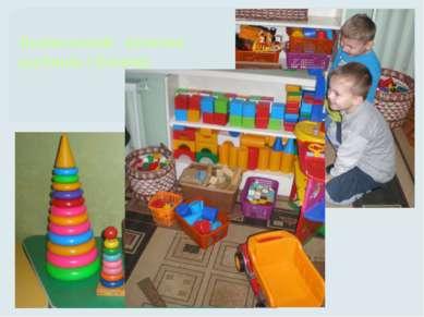 Будівельний куточок (кубиків і блоків)