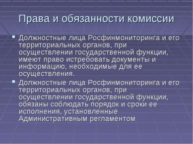 Права и обязанности комиссии Должностные лица Росфинмониторинга и его террито...