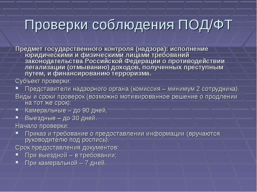 Проверки соблюдения ПОД/ФТ Предмет государственного контроля (надзора): испол...