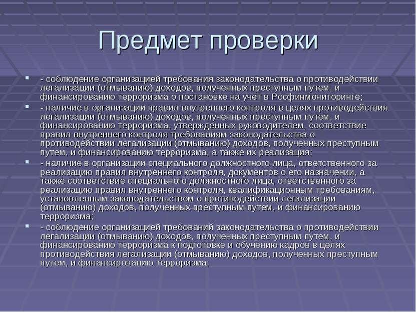 Предмет проверки - соблюдение организацией требования законодательства о прот...