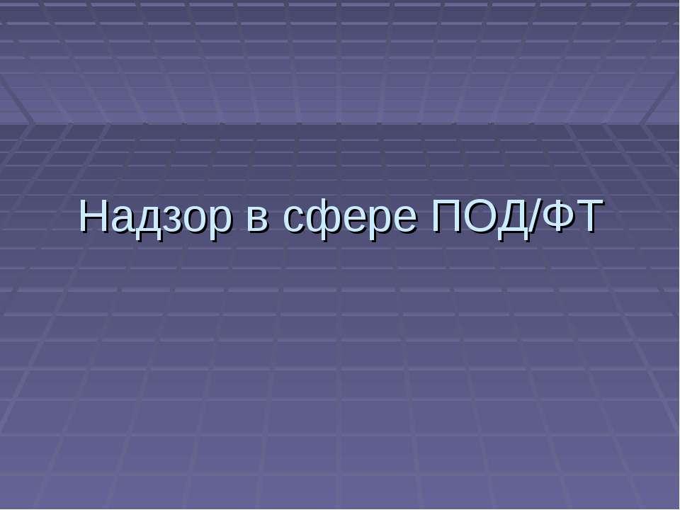 Надзор в сфере ПОД/ФТ