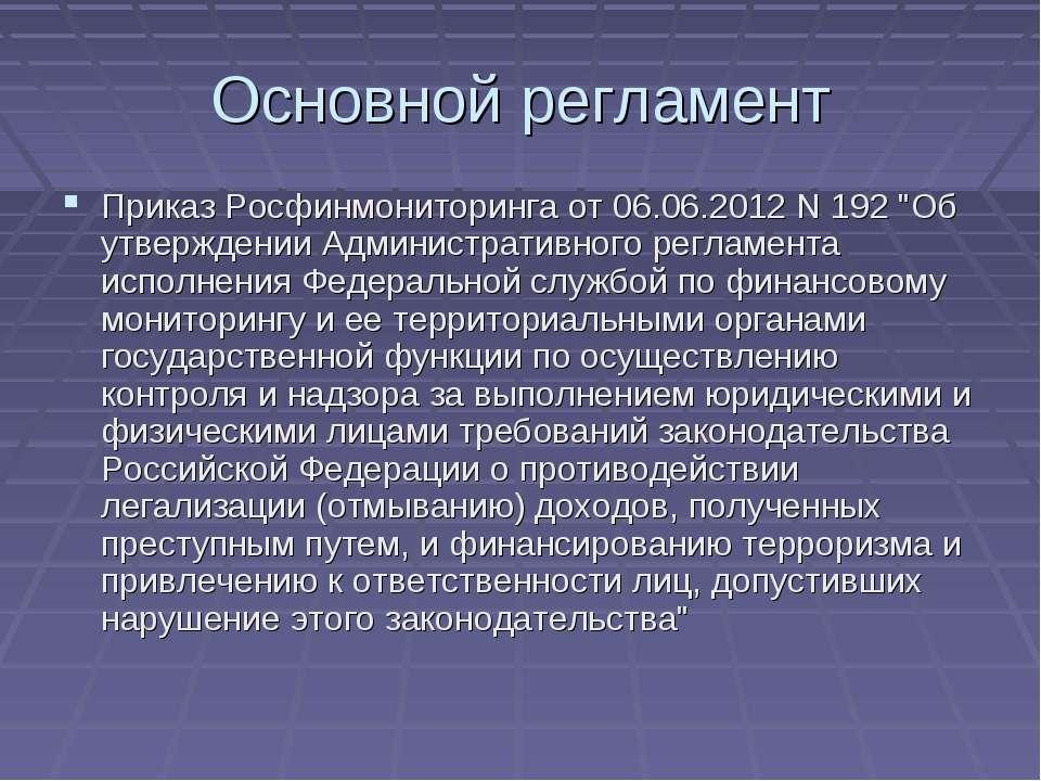 """Основной регламент Приказ Росфинмониторинга от 06.06.2012 N 192 """"Об утвержден..."""