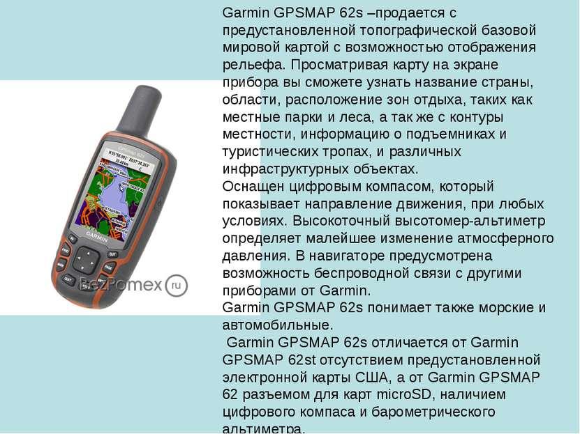 Garmin GPSMAP 62s –продается с предустановленной топографической базовой миро...